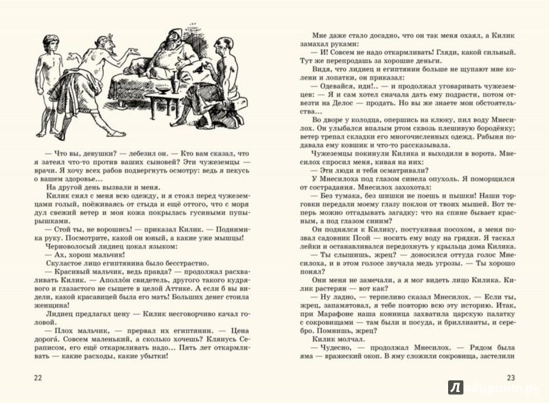 Иллюстрация 2 из 5 для Алкамен - театральный мальчик - Александр Говоров | Лабиринт - книги. Источник: Лабиринт