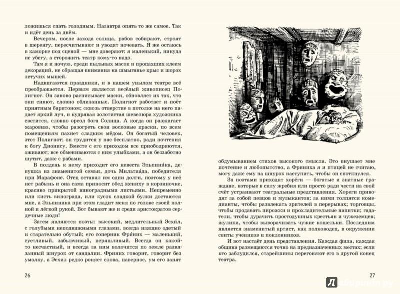 Иллюстрация 3 из 5 для Алкамен - театральный мальчик - Александр Говоров | Лабиринт - книги. Источник: Лабиринт