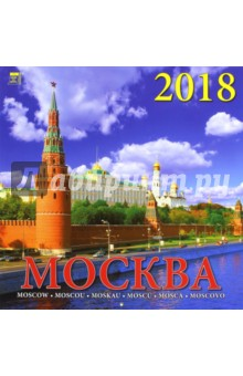 Календарь на 2018 год Москва (70804)
