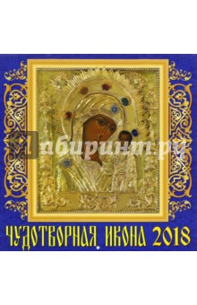 Календарь на 2018 год Чудотворная икона (70816) чудотворная икона богородицы улыбающейся вифлеем как