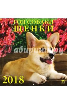 Календарь на 2018 год Год собаки. Щенки (70822) календарь 2018 год календарь антистресс раскраска