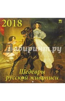 Календарь на 2018 год Шедевры русской живописи (70824)
