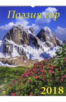 Календарь на 2018 годПоэзия гор (12808) календарь на 2014 год большой формат