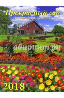 Календарь на 2018 год Прекрасный сад (12812) календарь на 2014 год большой формат