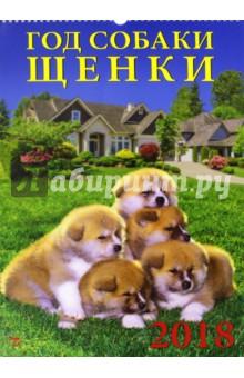 Календарь на 2018 год Год собаки. Щенки (12818) календарь на 2014 год большой формат