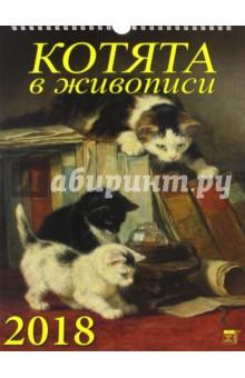 Календарь на 2018 год Котята в живописи (11808) календарь на 2018 год котята 70805