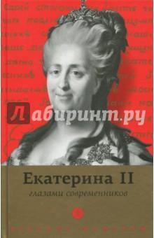 Екатерина II глазами современников. Антология на книжном посту воспоминания записки документы