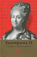 Екатерина II глазами современников. Антология