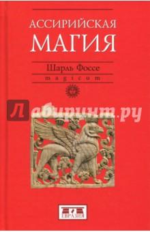 Ассирийская магия фоссе ш ассирийская магия