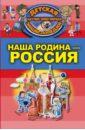 Наша Родина— Россия, Шпаковский Марк Максимович