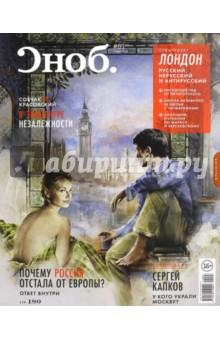 Журнал Сноб № 3. 2014