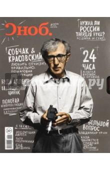 Журнал Сноб № 5. 2014