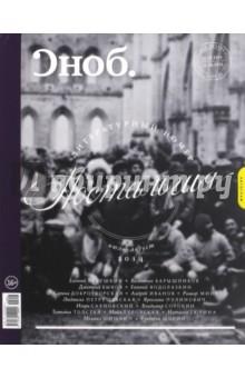 Журнал Сноб № 7-8. 2014