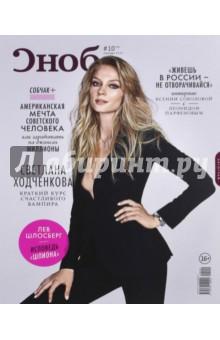Журнал Сноб № 10. 2014