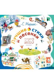 Календарь 2018 Лучшие стихи и песенки парфенова ирина ивановна лучшие фанты на новый год