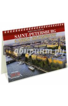 Календарь-домик на 2018 год Санкт-Петербург с птичьего полета