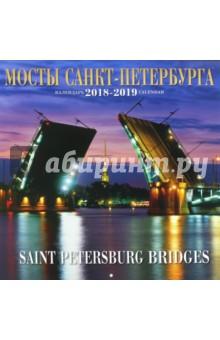 Календарь настенный на 2018-2019 годы Мосты Санкт-Петербурга календарь на скрепке яркий город 2017г окрестности санкт петербурга 29 28 5см