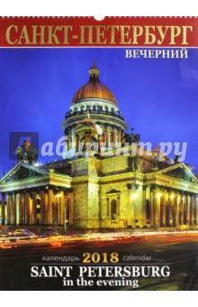 Календарь настенный на 2018 год Санкт-Петербург вечерний календарь на спирали яркий город 2017г санкт петербург вечер 48 5 33 5см