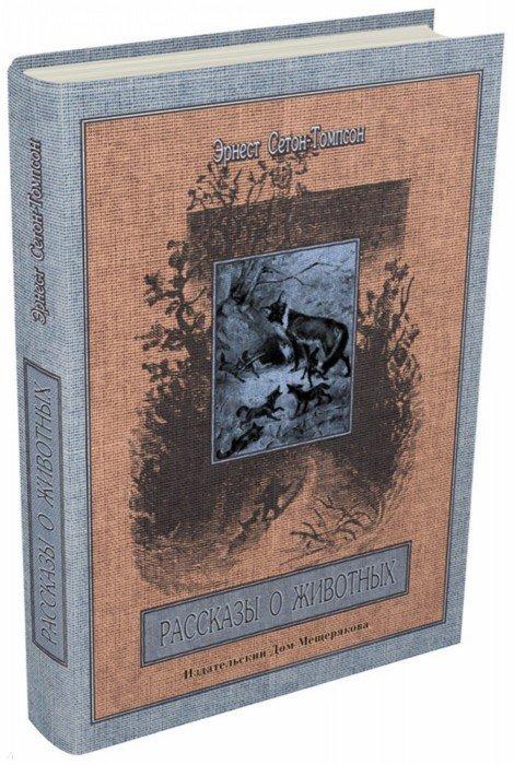 Иллюстрация 1 из 72 для Рассказы о животных. Часть 1 - Эрнест Сетон-Томпсон | Лабиринт - книги. Источник: Лабиринт