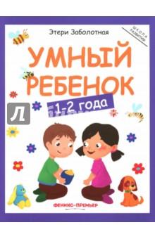 Умный ребенок. 1-2 года раннее развитие clever игровой словарь суперзнатоки 2 3 года животные природа