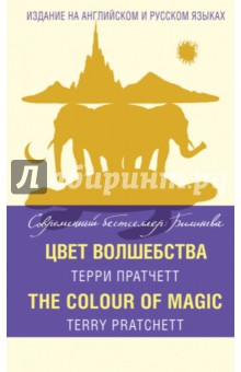 The Colour of Magic книги эксмо сыны анархии братва