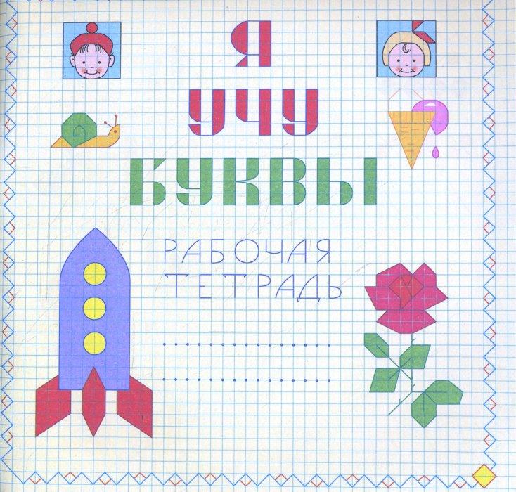 Иллюстрация 1 из 4 для Я учу буквы - Л. Маврина | Лабиринт - книги. Источник: Лабиринт