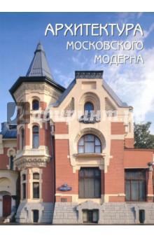 Архитектура московского модерна как торговое место в мтв