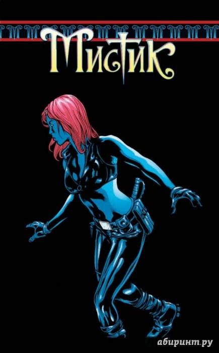 Иллюстрация 1 из 18 для Мистик. Том 4. Тишина - Шон Маккивер | Лабиринт - книги. Источник: Лабиринт