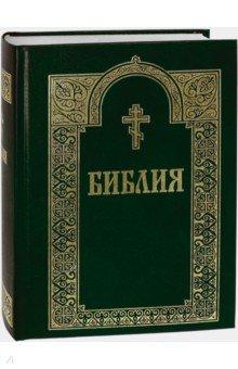 Библия с гравюрами XVIII и XIX веков. Книги Священного Писания Ветхого и Нового Завета