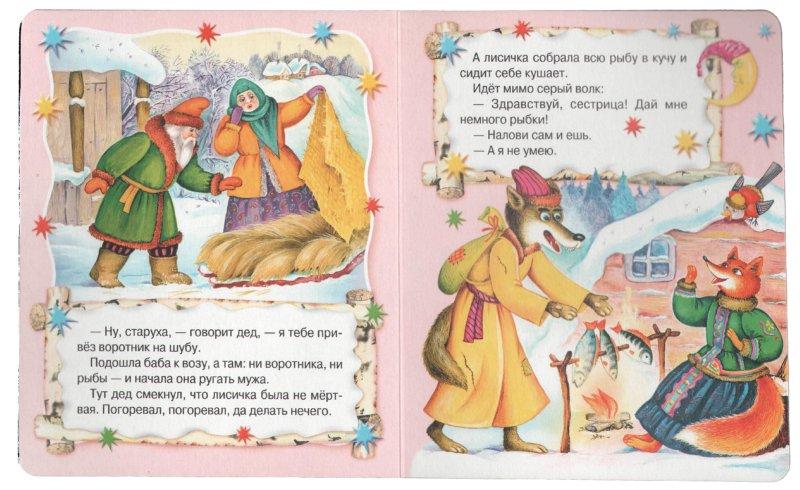 Иллюстрация 1 из 6 для Лисичка сестричка и серый волк | Лабиринт - книги. Источник: Лабиринт