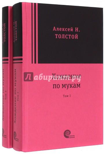 Хождение по мукам. В 2-х томах, Толстой Алексей Николаевич