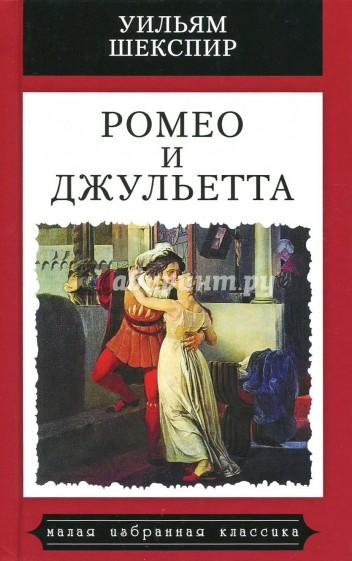 Ромео и Джульетта, Шекспир Уильям