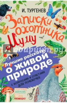 Записки охотника. Муму записки охотника cdmp3
