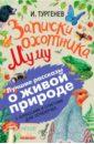 Записки охотника. Муму, Тургенев Иван Сергеевич