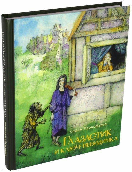 Иллюстрация 1 из 23 для Глазастик и ключ-невидимка - Софья Прокофьева | Лабиринт - книги. Источник: Лабиринт