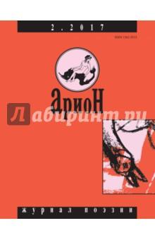 Журнал Арион № 2. 2017
