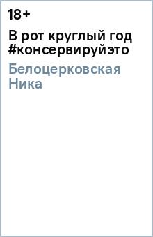 В рот круглый год #консервируйэто атаманенко и шпионское ревю