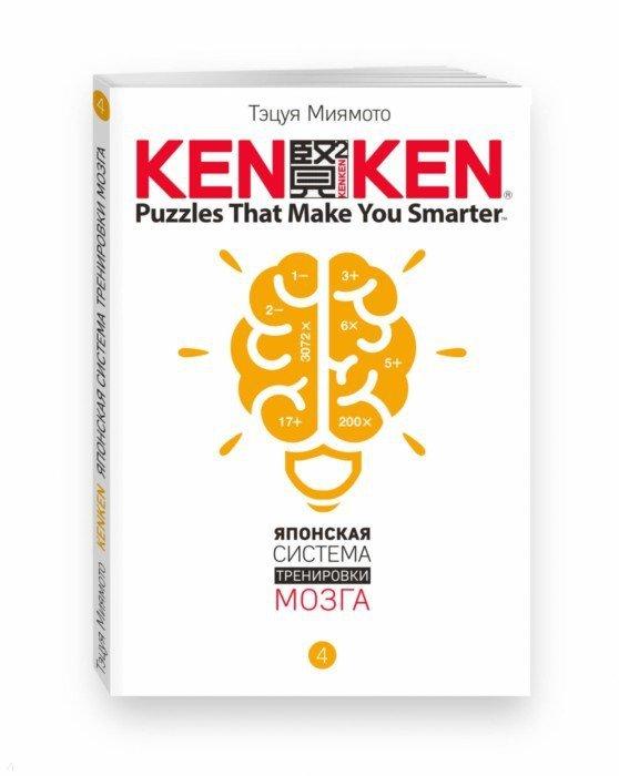 Иллюстрация 1 из 25 для KenKen. Японская система тренировки мозга. Книга 4 - Тэцуя Миямото | Лабиринт - книги. Источник: Лабиринт