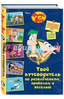 Купить Твой путеводитель по развлечениям, приколам и веселью, Эксмо, Детские книги по мотивам мультфильмов