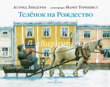 Телёнок на рождество, Линдгрен Астрид