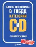 Билеты для экзамена в ГИБДД с комментариями. Категории С и D (с изменениями от 04.04.17)