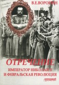Отречение. Император Николай II и Февральская революция. Монография