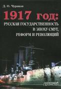 1917 год. Русская государственность в эпоху смут, реформ и революций
