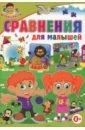 Скиба Тамара Викторовна Сравнения для малышей
