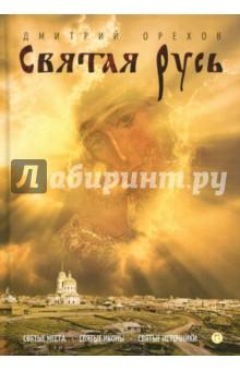Святая Русь первов м рассказы о русских ракетах книга 2