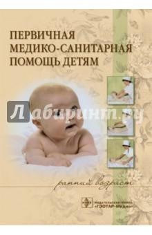 Первичная медико-санитарная помощь детям (ранний возраст). Учебное пособие здоровый человек и его окружение учебник