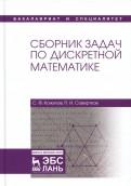 Сборник задач по дискретной математике. Учебное пособие
