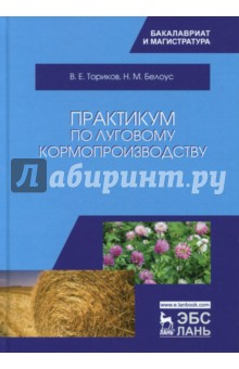 Практикум по луговому кормопроизводству. Учебное пособие