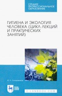 Гигиена и экология человека (цикл лекций и практических занятий)