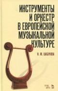 Инструменты и оркестр в европейской музыкальной культуре. Учебное пособие